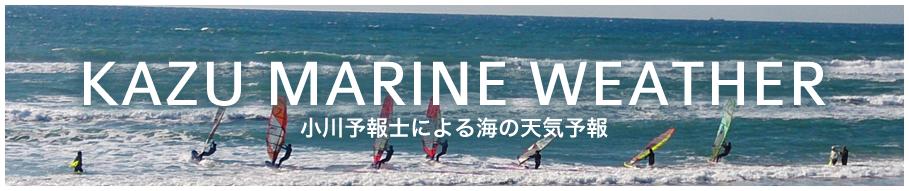 小川予報士による海の天気予報
