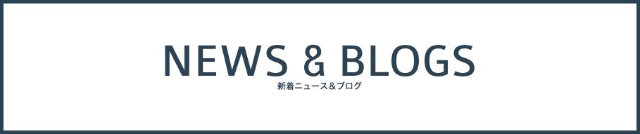 新着ニュース&ブログ