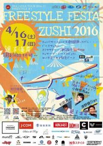 0416_zushi_fs_poster